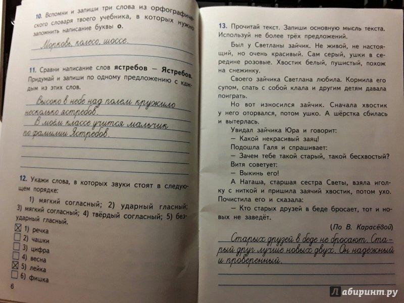 из для Русский язык класс Итоговые контрольные работы  Иллюстрация 3 из 4 для Русский язык 2 класс Итоговые контрольные работы ФГОС Лабиринт книги