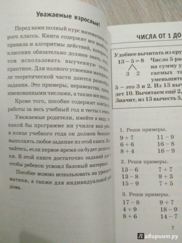 Гдз По Математике 4 Класс Узорова Нефедова Полный Курс