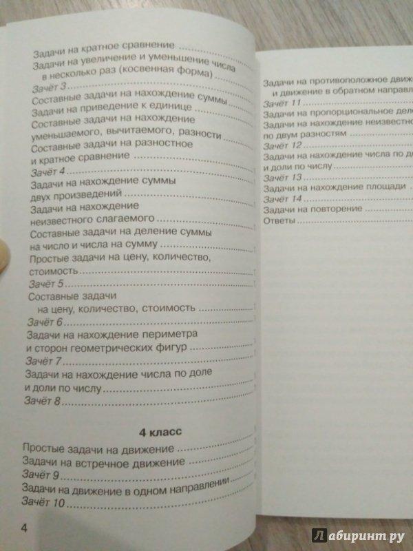По задач 4 класс узорова по математике сборнику решебник