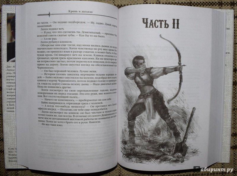 ДЖО АБЕРКРОМБИ КРОВЬ И ЖЕЛЕЗО СКАЧАТЬ БЕСПЛАТНО