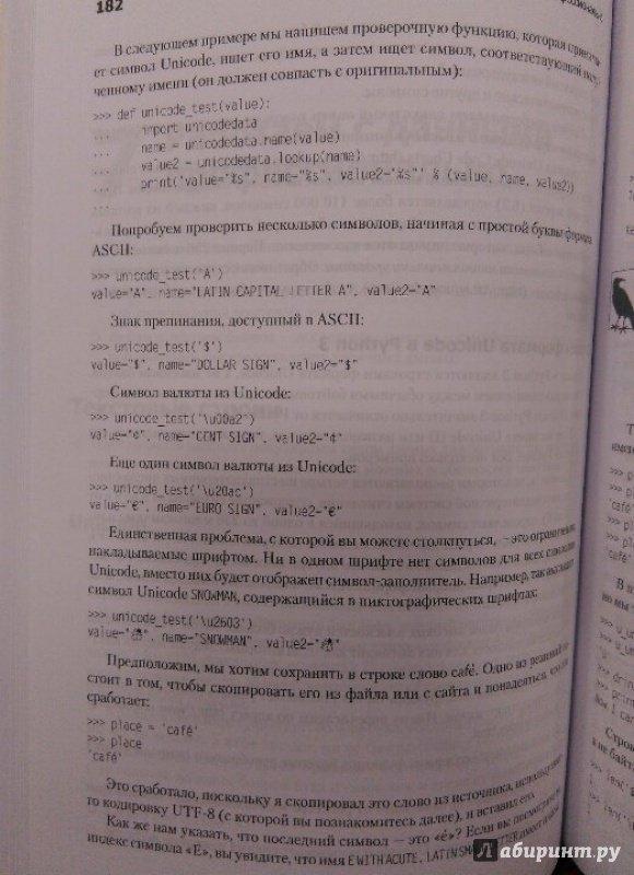 Иллюстрация 5 из 7 для Простой Python. Современный стиль программирования - Билл Любанович | Лабиринт - книги. Источник: Руслан