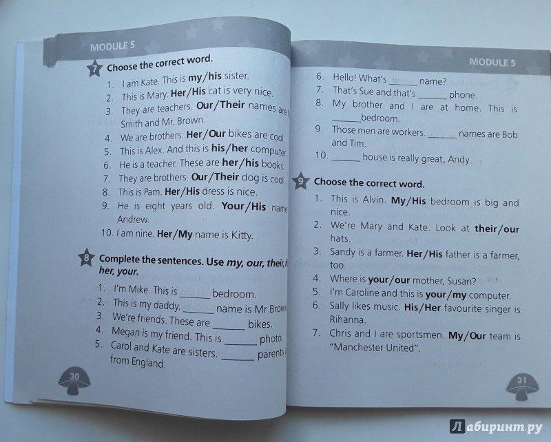 модуль 9 английский язык 5