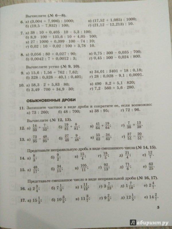 Онлайн решебник по математике гамбарин зубарева 2018 6 класс