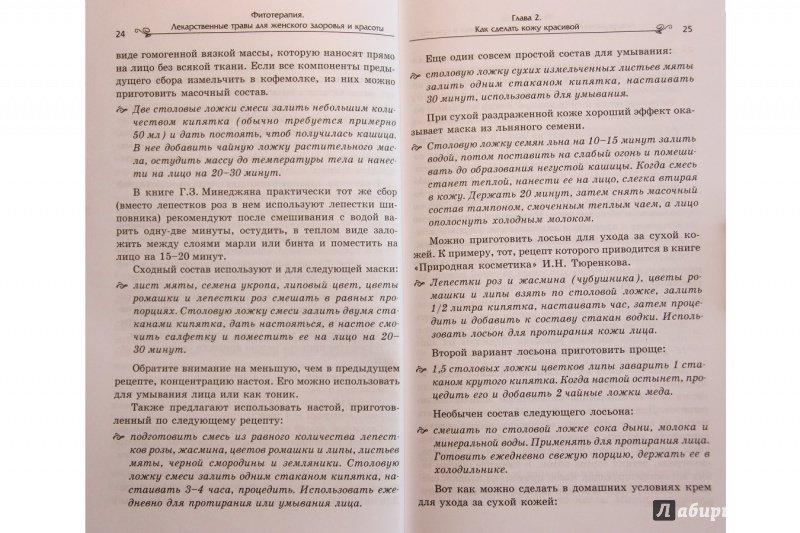 Иллюстрация 6 из 12 для Фитотерапия: лекарственные травы для женского здоровья - Ирина Руженкова   Лабиринт - книги. Источник: С  Т