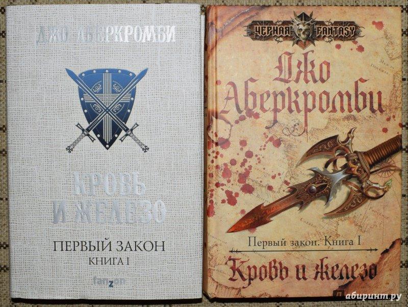 ДЖО АБЕРКРОМБИ ТРИЛОГИЯ ПЕРВЫЙ ЗАКОН СКАЧАТЬ БЕСПЛАТНО