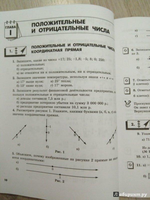 Гдз 5 Класс Гамбарин В.г Зубарева И.и