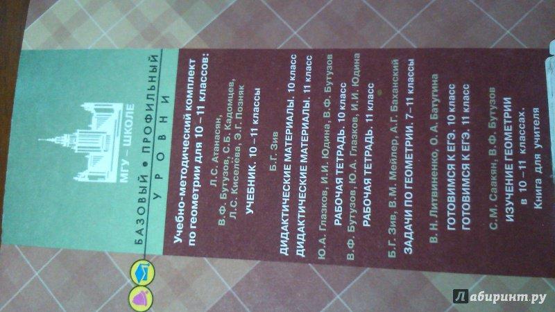 Иллюстрация 7 из 31 для Геометрия. 10 класс. Дидактические материалы. Базовый и углубленный уровни - Борис Зив | Лабиринт - книги. Источник: Лабиринт