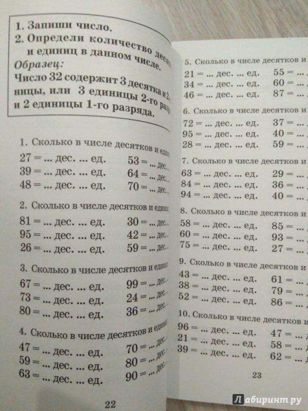 узорова 4 полный гдз класс математики курс