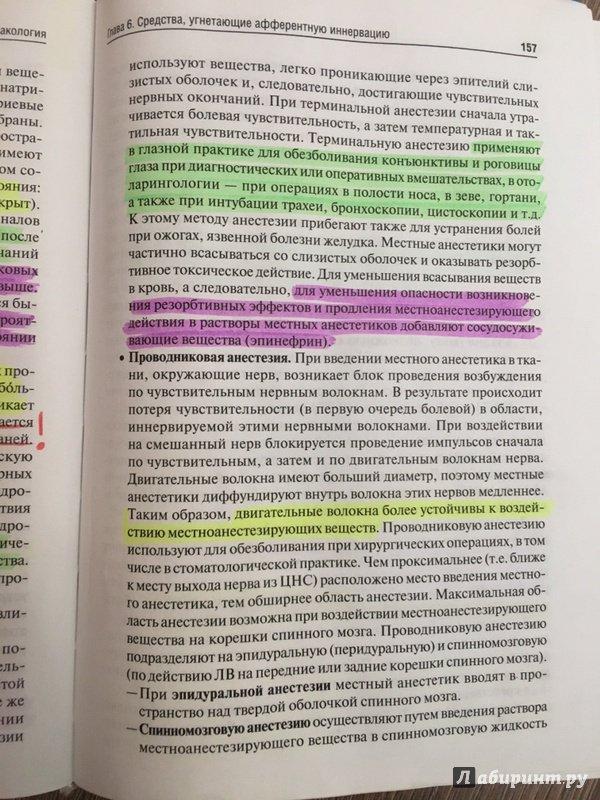 поликлиническая педиатрия калмыкова скачать pdf