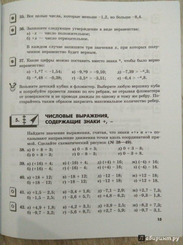 Решебник по сборнику задач по математике 5 класс гамбарин