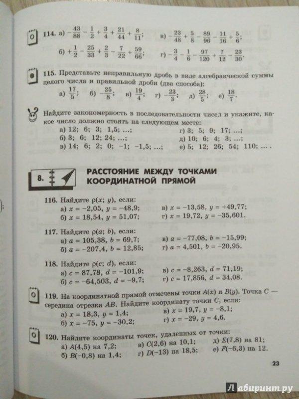 Упражнений решебник и гамбарин математика сборник класс и зубарева 6 задач