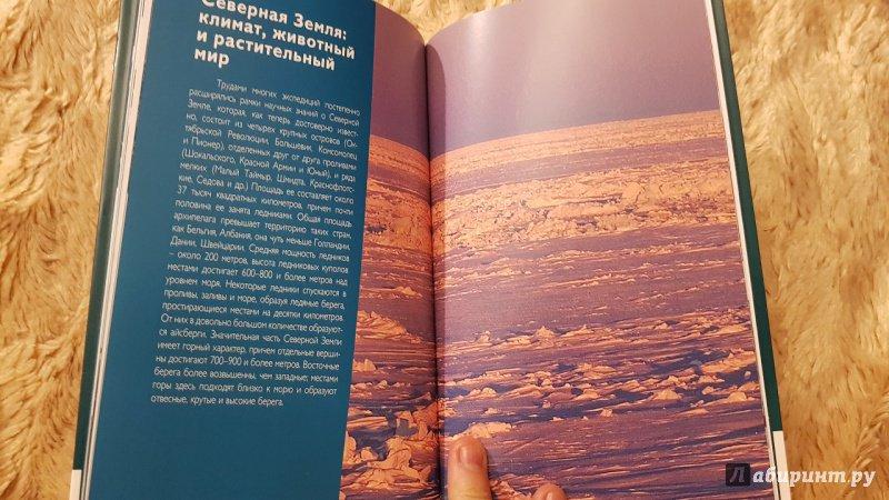 Иллюстрация 9 из 23 для Открытие Северной Земли в 1913 г. | Лабиринт - книги. Источник: Lana Ap.