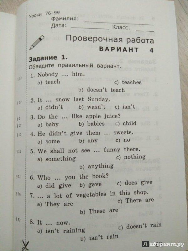 2 гдз работам к языку барашкова проверочным по класс английскому