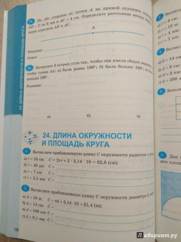 гдз по математики рабочая тетрадь 6 класс фгос ерина виленкин
