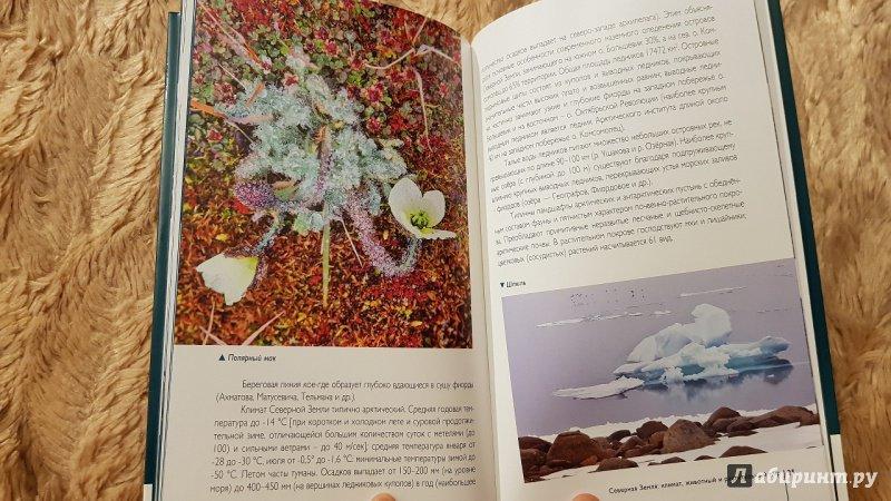 Иллюстрация 10 из 23 для Открытие Северной Земли в 1913 г. | Лабиринт - книги. Источник: Lana Ap.