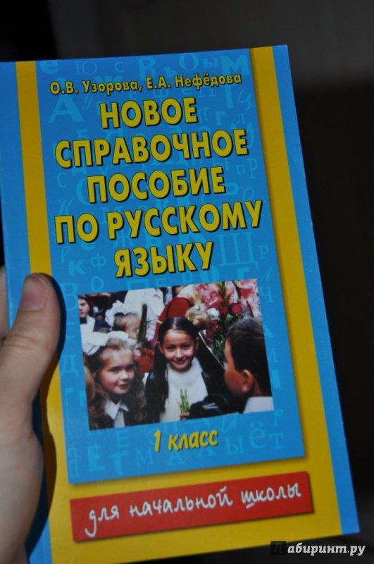 Решебник по русскому языку 4 класс справочное пособие номер 644