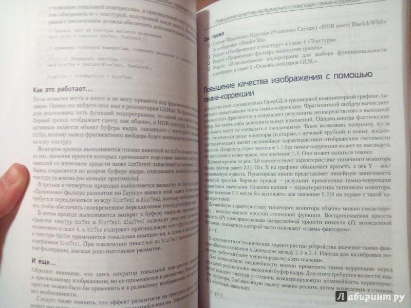 OPENGL 4 ЯЗЫК ШЕЙДЕРОВ КНИГА РЕЦЕПТОВ СКАЧАТЬ БЕСПЛАТНО