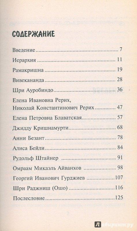 Иллюстрация 1 из 15 для Духовные учителя человечества XIX-XX веков - Алина Якунина | Лабиринт - книги. Источник: Don Serjio