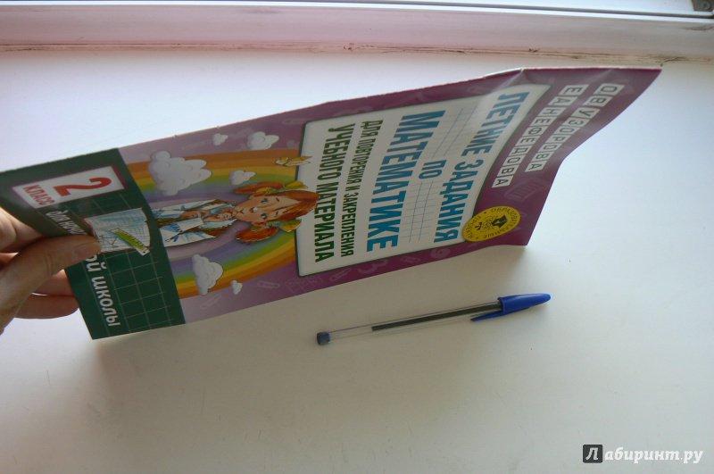 Иллюстрация 1 из 7 для Математика. 2 класс. Летние задания для повторения и закрепления учебного материала - Узорова, Нефедова | Лабиринт - книги. Источник: Марина