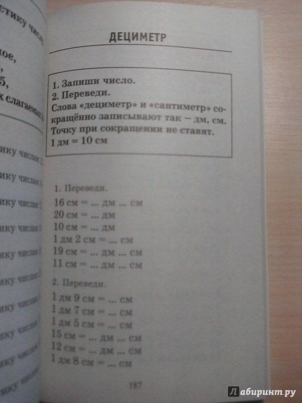 гдз по математике 4 класс узорова скачать