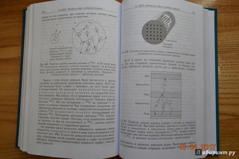 Решебники По Ядерной Физике