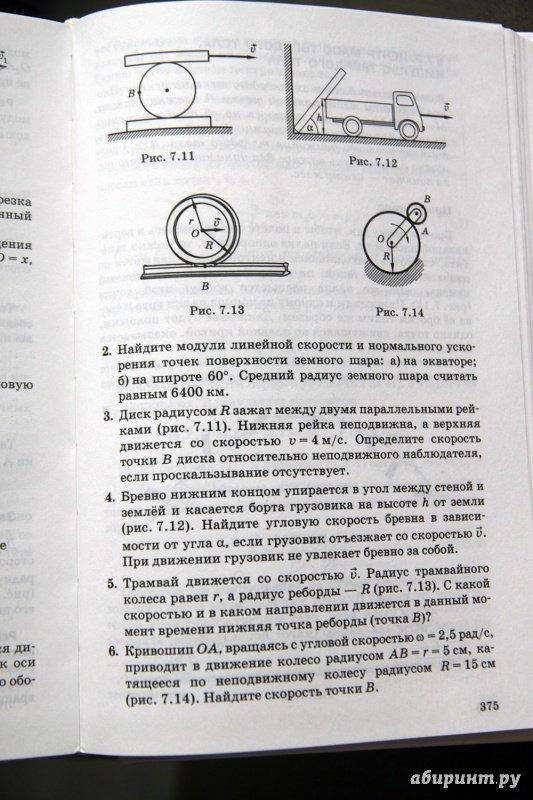 Синяков мякишев 10 класс профильный гдз уровень физика