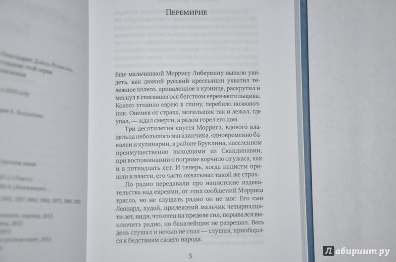 analytical essay bernard malamuds angel levine
