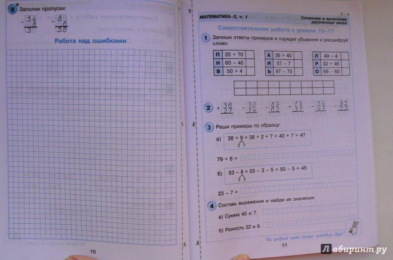 Самостоятельная к математика урокам решебник работа