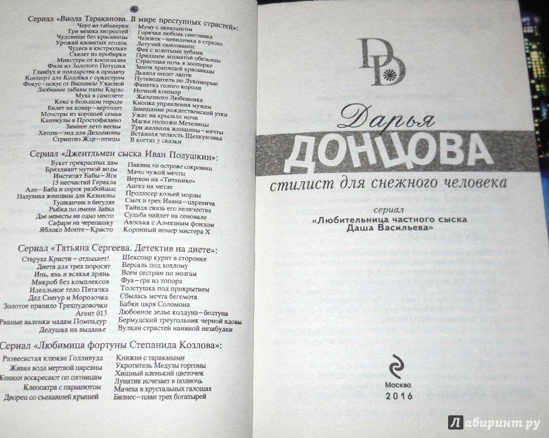 Иллюстрация 15 из 46 для Стилист для снежного человека - Дарья Донцова   Лабиринт - книги. Источник: O