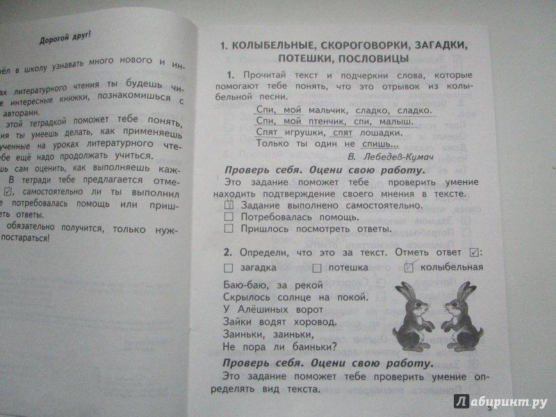 Рабочая работа чтение с текстом 2 гдз тетрадь класс