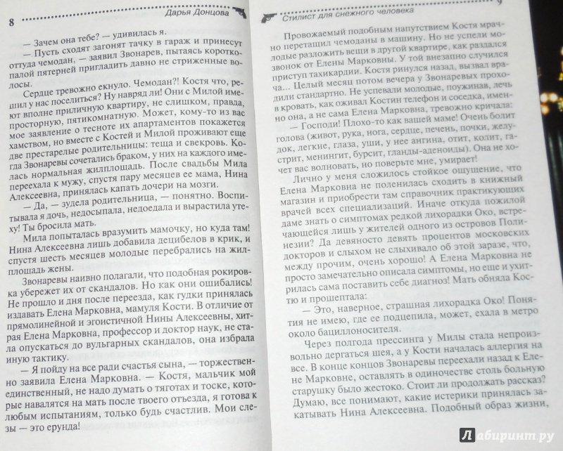Иллюстрация 18 из 46 для Стилист для снежного человека - Дарья Донцова   Лабиринт - книги. Источник: O