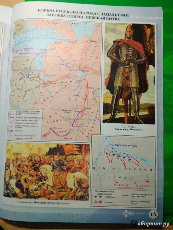древних веков класс гдз 6 скачать история