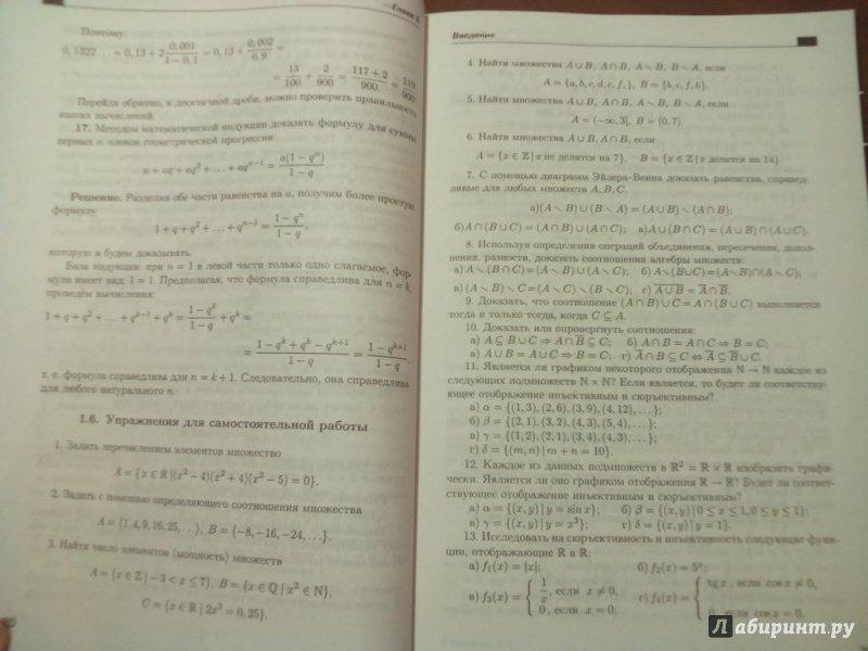 Решебник По Алгебре И Аналитической Геометрии Бурдун А.а