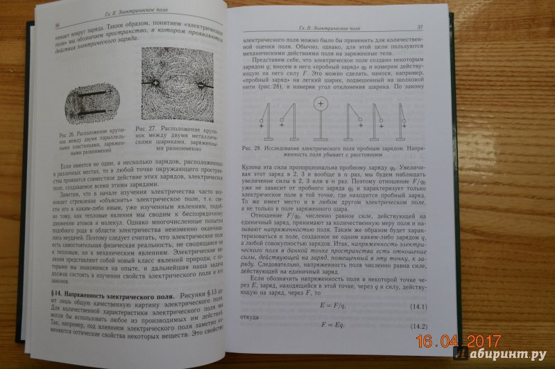 Решебник Задач Электричество И Магнетизм