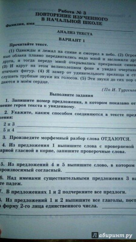 Работы аксёнова русскому класс зачётные по ответы 7 языку гдз