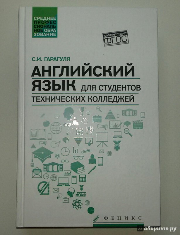 английский для технических специальностей решебник