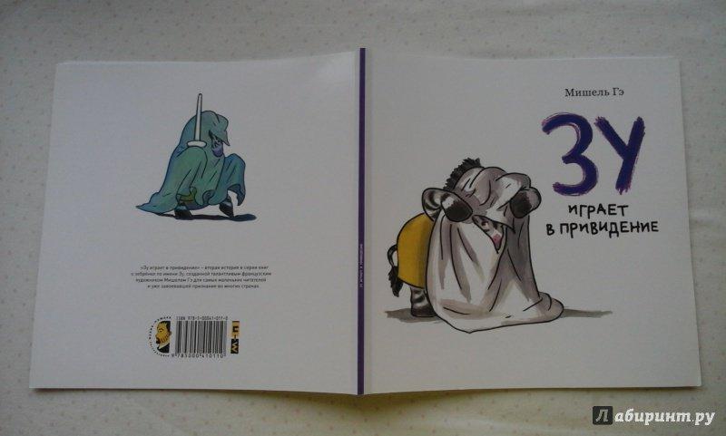 Иллюстрация 5 из 5 для Зу играет в привидение - Мишель Гэ | Лабиринт - книги. Источник: Victoria E.