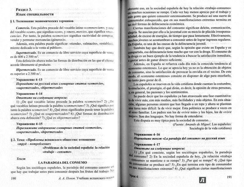 Иллюстрация 1 из 28 для Учебник испанского языка. Интенсивный курс - Аркадий Попов | Лабиринт - книги. Источник: Айса