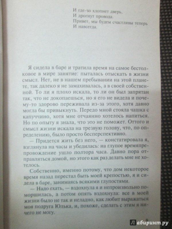 Иллюстрация 1 из 17 для Аста Ла Виста, беби! - Татьяна Полякова | Лабиринт - книги. Источник: NiNon