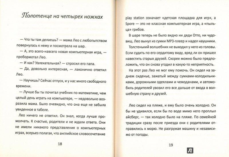 Иллюстрация 12 из 16 для Магическая четверка спасает мир с помощью гремящей музыки, чана для рыбы и непродуманного плана - Рюдигер Бертрам   Лабиринт - книги. Источник: Don Serjio