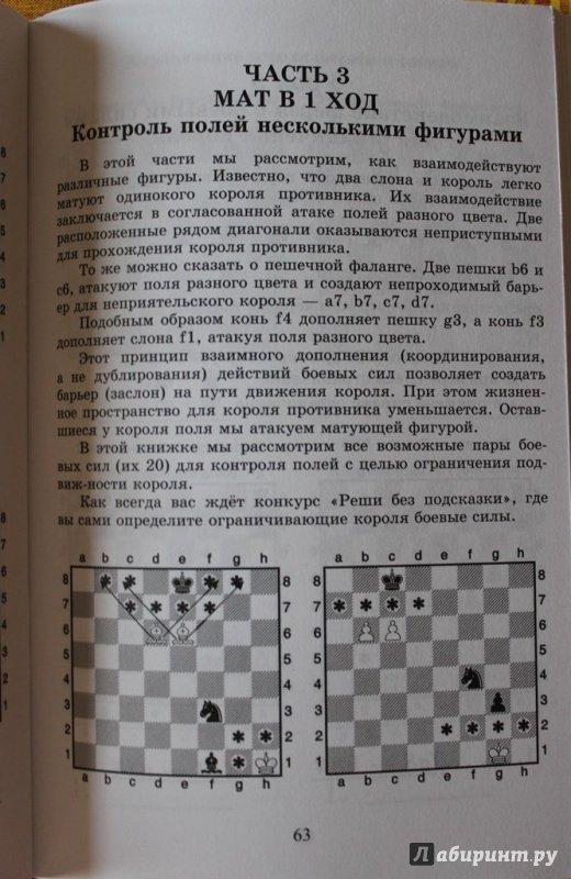 Шахматный Решебник Книга С Мат В 1 Ход Скачать