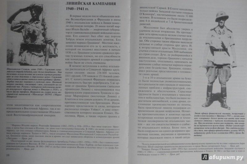 Иллюстрация 3 из 11 для Итальянская армия. 1940-1943. Африканский театр военных действий - Ф. Джоуэтт | Лабиринт - книги. Источник: SiB
