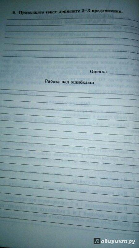 ответы по решебник русскому класс зачетным по потапова 5 работам языку