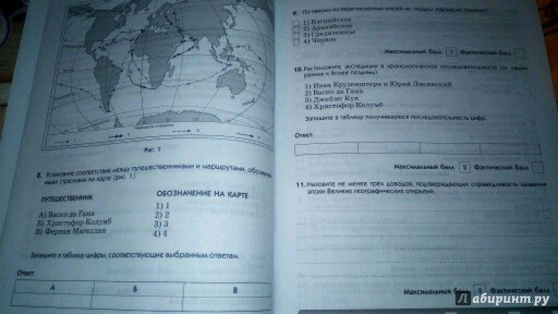 Класс гдз по фгос 5 географии