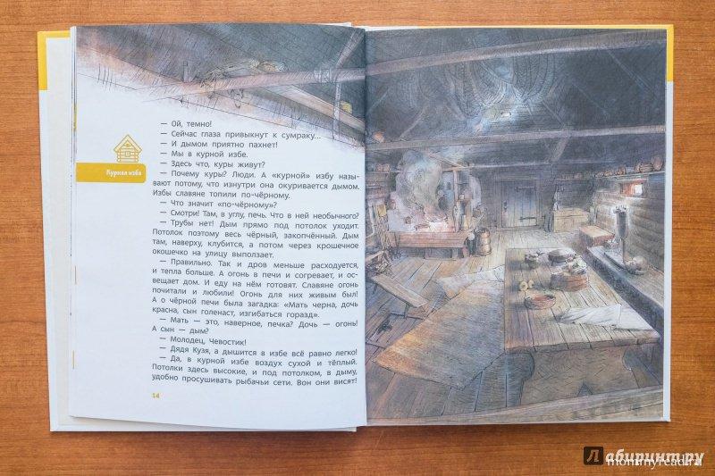 Иллюстрация 74 из 89 для Как жили на Руси - Елена Качур | Лабиринт - книги. Источник: Читаем с мамой
