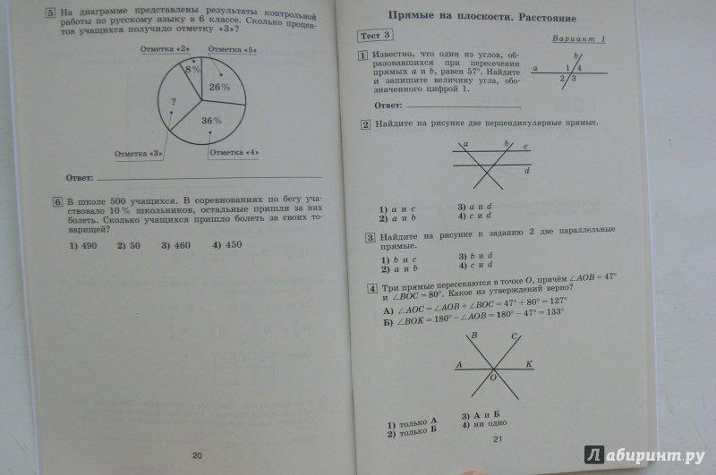Контрольные работы гдз класс по 6 дорофеев математике