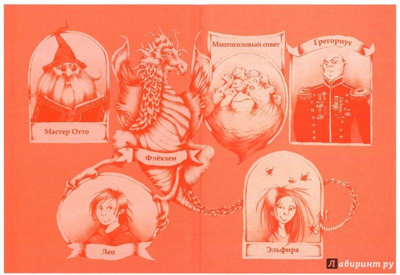 Иллюстрация 3 из 16 для Магическая четверка спасает мир с помощью гремящей музыки, чана для рыбы и непродуманного плана - Рюдигер Бертрам | Лабиринт - книги. Источник: Don Serjio