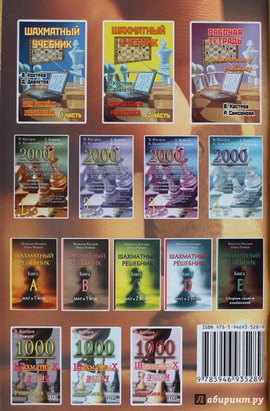 скачать книгу шахматный решебник костров