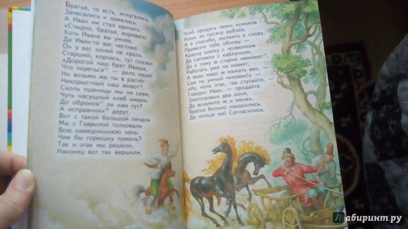 Иллюстрация 54 из 61 для Конек-горбунок - Петр Ершов | Лабиринт - книги. Источник: Лабиринт
