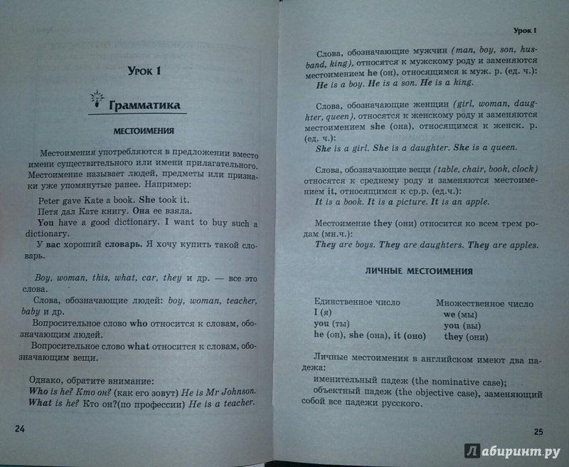 Гдз английскому учебник i языку агабекян по